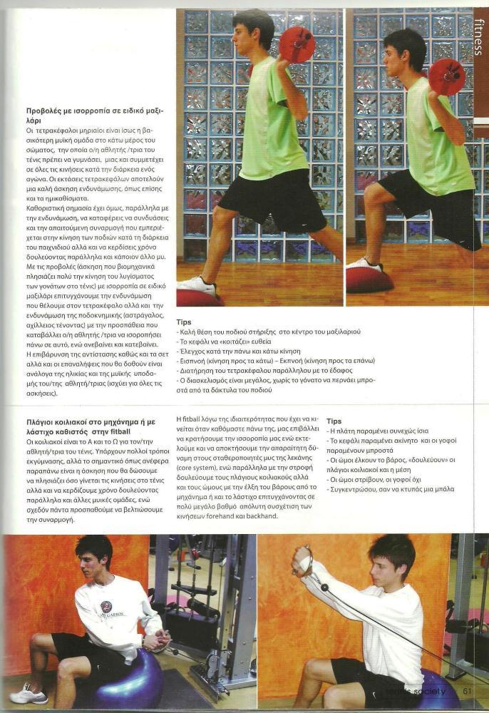 Άρθρο Tennis Society Μαΐου 2007- ''Τα Μυστικά της Επιτυχίας'' (2/2)