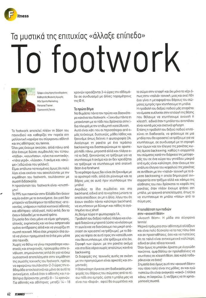 Άρθρο Tennis Society Σεπτεμβρίου 2007- Το ''Footwork'' (1/4)