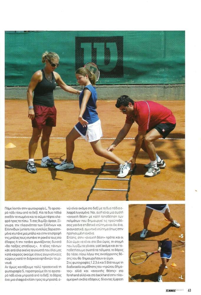Άρθρο Tennis Society Σεπτεμβρίου 2007- Το ''Footwork'' (2/4)