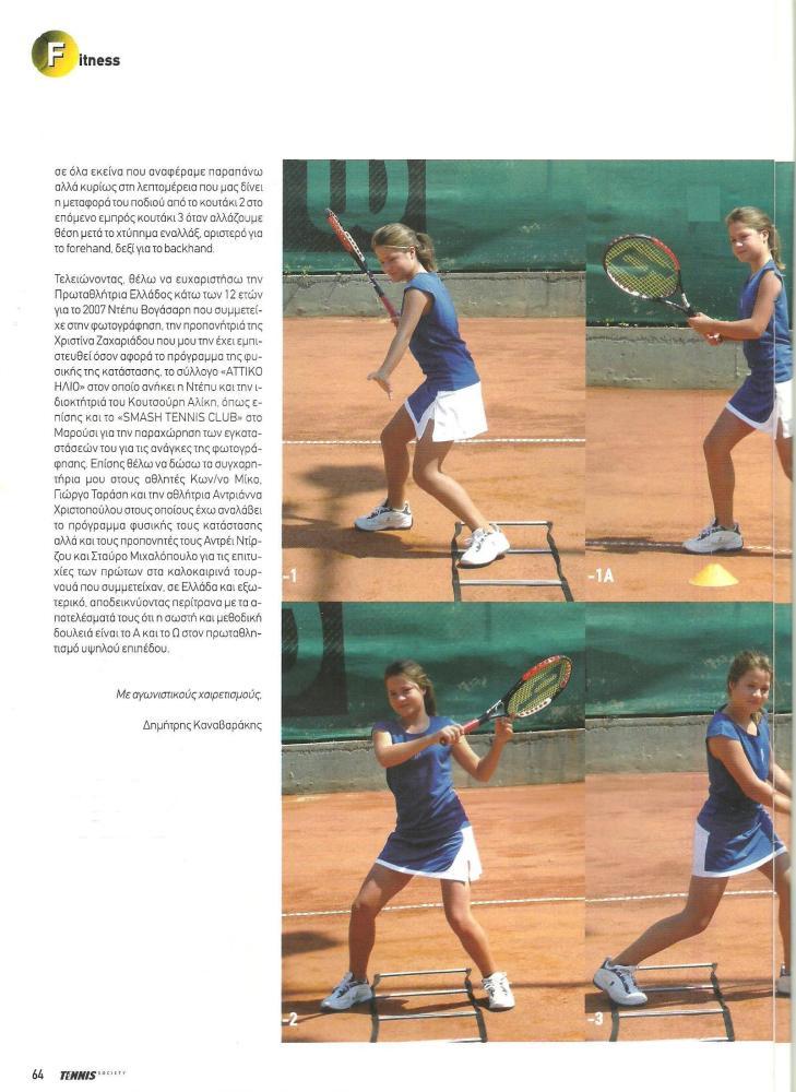 Άρθρο Tennis Society Σεπτεμβρίου 2007- Το ''Footwork'' (3/4)