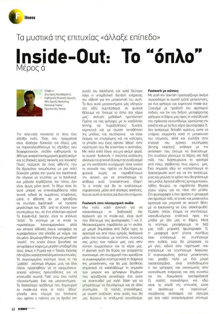 """Άρθρα Tennis Society Δεκεμβρίου 2007 - Μαρτίου 2008: ''Inside-out""""-Το ''όπλο'' (1/4)"""