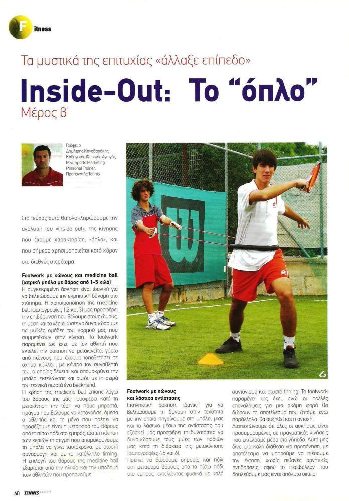 """Άρθρα Tennis Society Δεκεμβρίου 2007 - Μαρτίου 2008: ''Inside-out""""-Το ''όπλο'' (3/4)"""