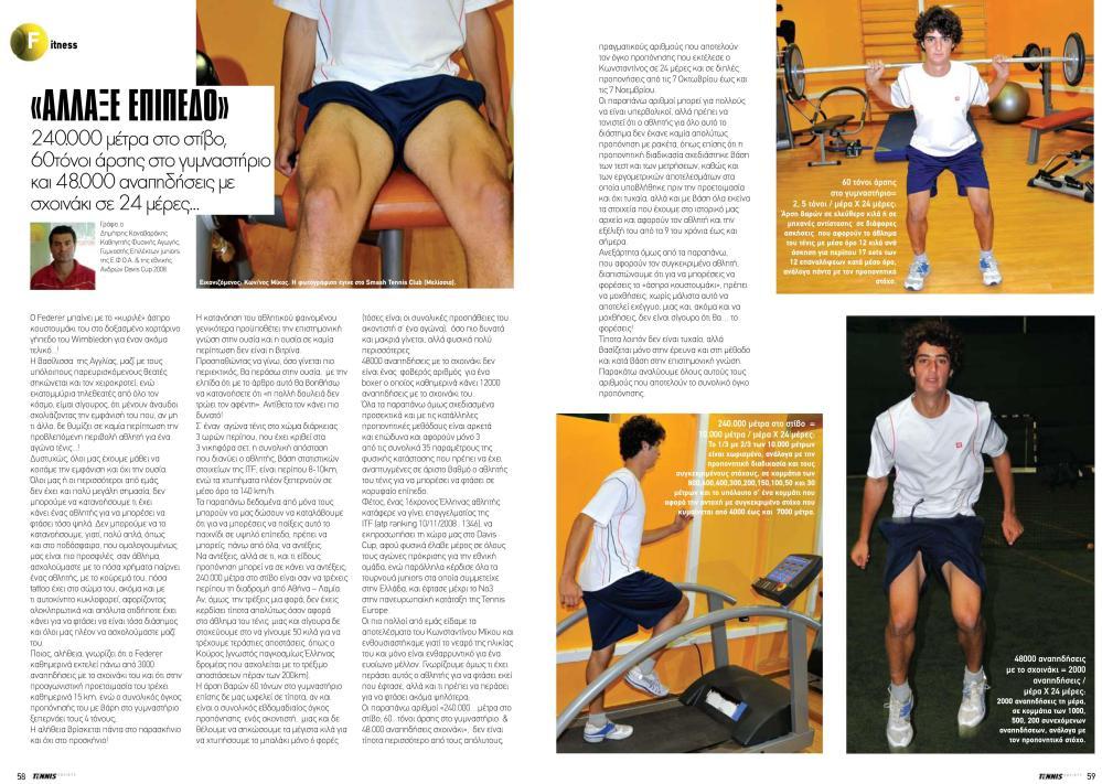 Άρθρα Tennis Society-Ιανουαρίου 2009: ''Το παρασκήνιο'' μιας Μηνιαίας προετοιμασίας Φυσικής Κατάστασης