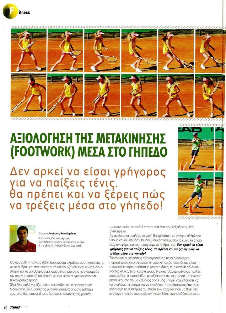 Άρθρα Tennis Society – Ιουνίου 2009: Αξιολόγηση της μετακίνησης μέσα στο γήπεδο (1/3)
