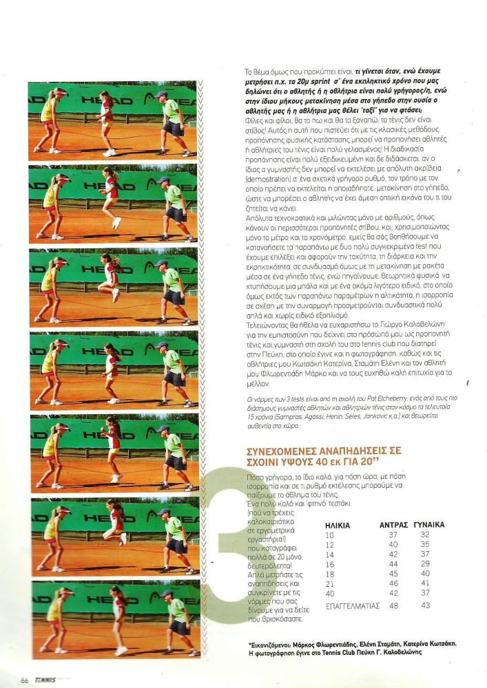 Άρθρα Tennis Society – Ιουνίου 2009: Αξιολόγηση της μετακίνησης μέσα στο γήπεδο (3/3)